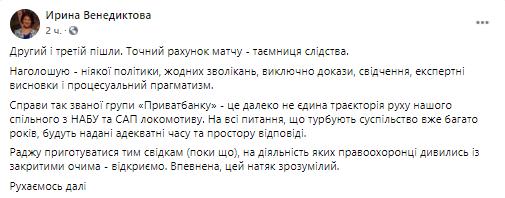 Пост Венедиктовой. Скриншот: Facebook
