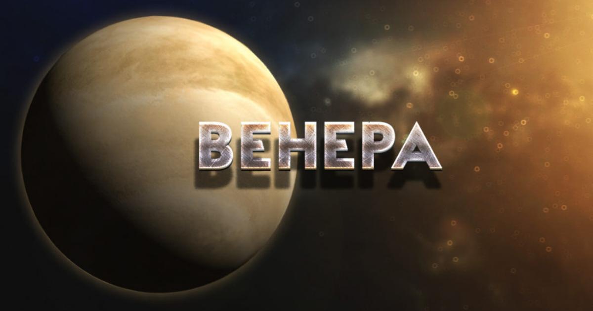 Дивовижний знімок Венери передав зонд NASA (ФОТО)