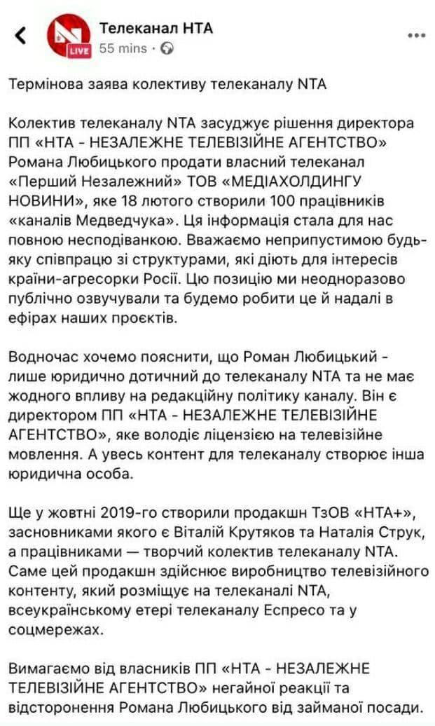 Заявление НТА. Скриншот: Facebook