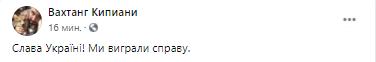Пост Вахтанга Кипиани. Скриншот: Ракурс