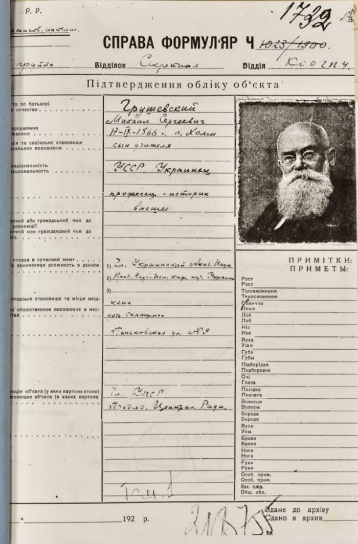 Один из первых листов дела-формуляра Михаила Грушевского. Источник: ОГА СБУ