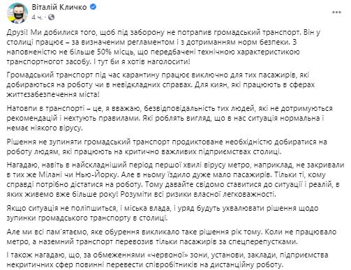 Пост Кличко. Скриншот: Facebook