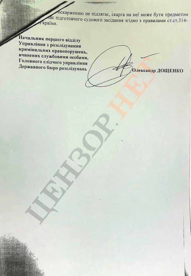Документ. Фото: Цензор.нет