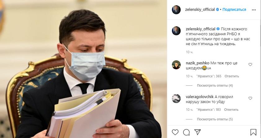 Пост Зеленского. Скриншот: Instagram