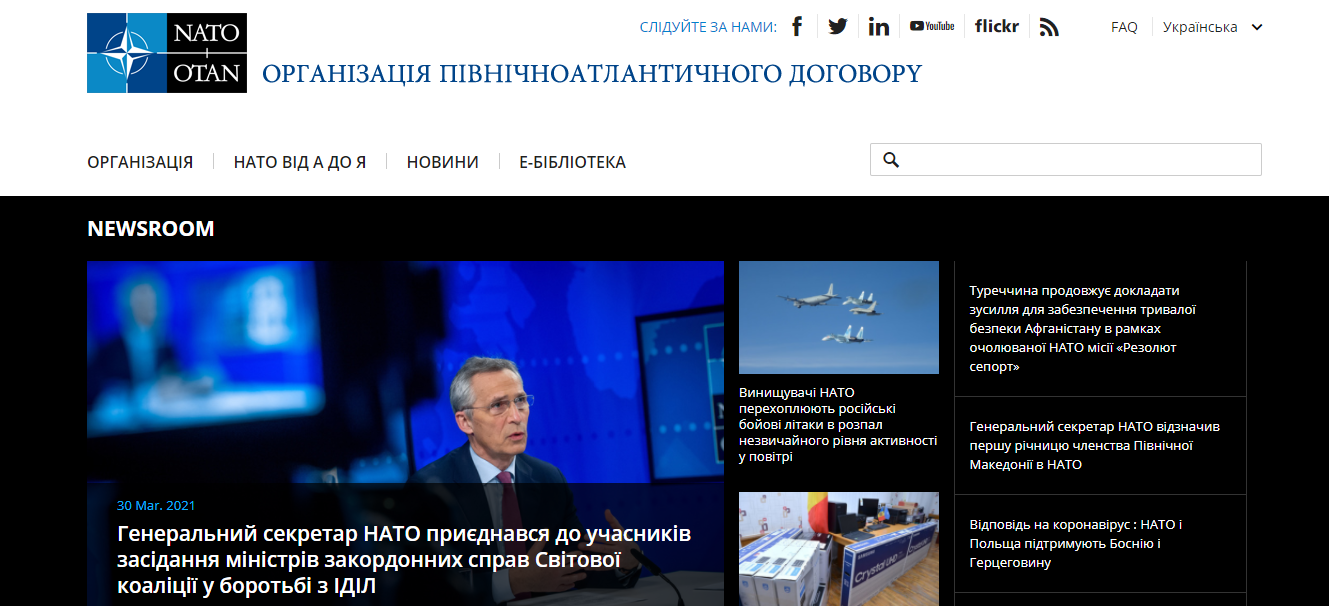 Сайт НАТО. Скриншот: Ракурс