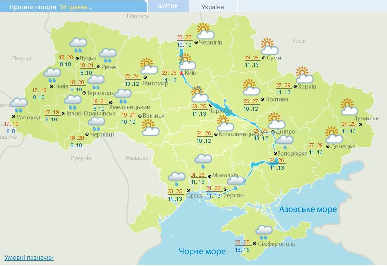 Прогноз погоды на 16 мая. Карта: Укргидрометцентр