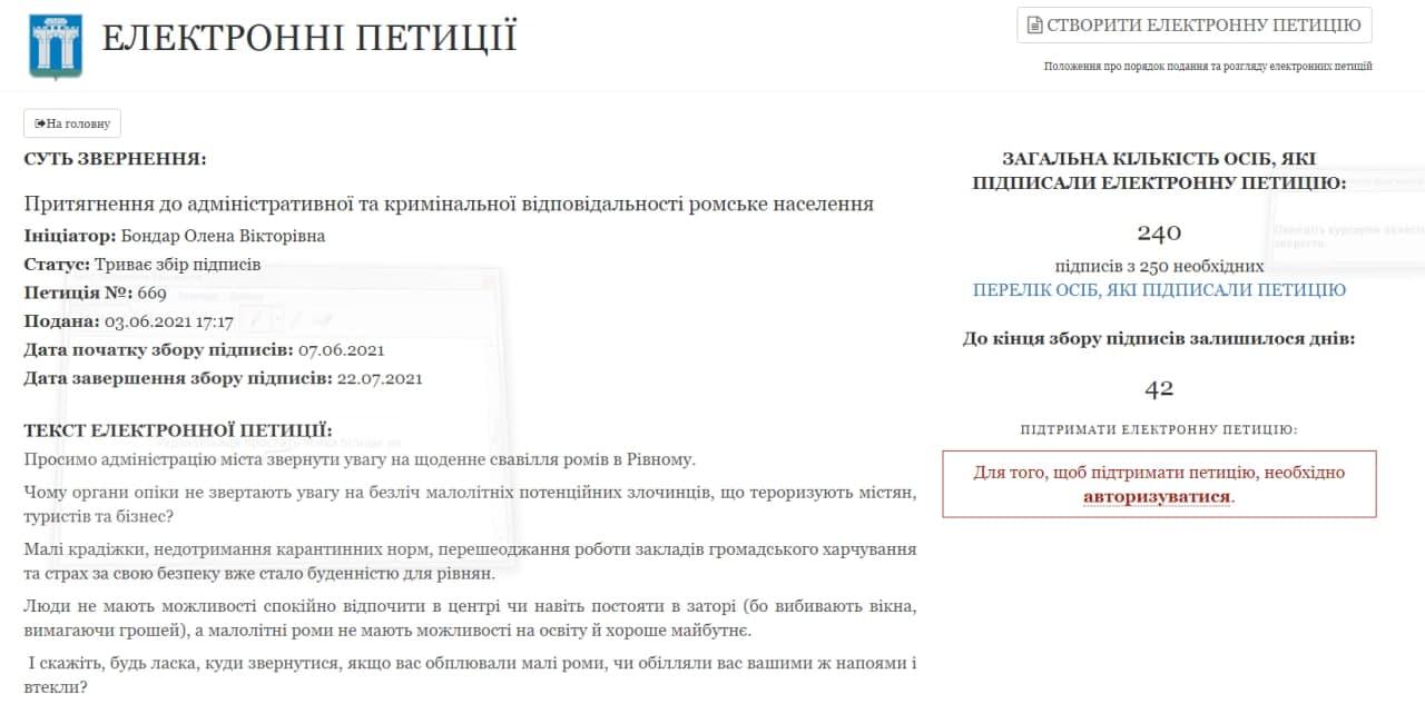 Петиция против ромов. Скриншот: Ракурс