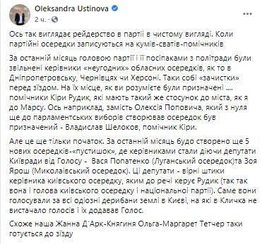 Пост Устиновой. Скриншот: Facebook