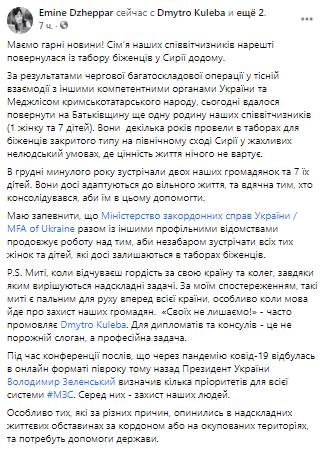 Пост Джапаровой. Скриншот: Ракурс