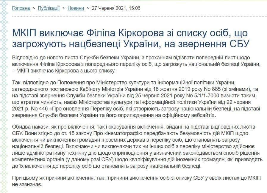 Пост Минкульта. Скриншот: пресс-служба