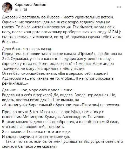 Пост ведущей. Скриншот: Facebook