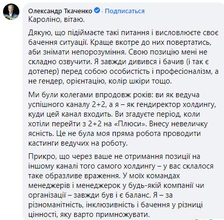 Ответ Ткаченко. Скриншот: Fаcebook