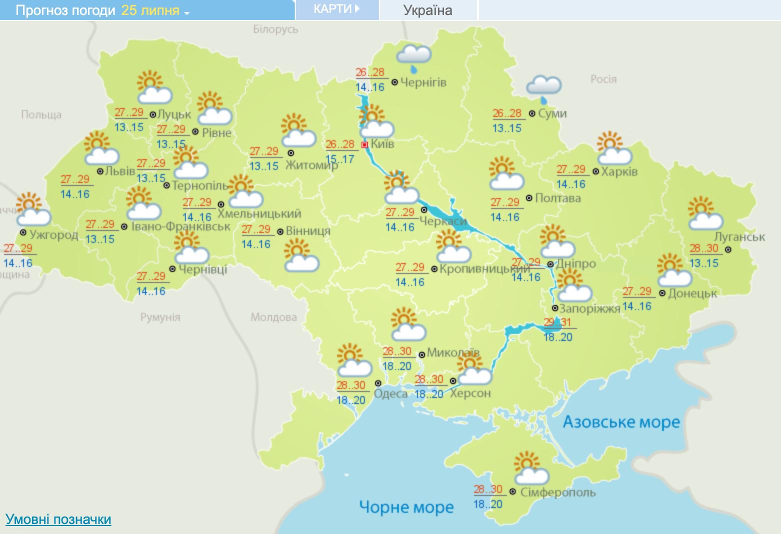 Погода на 25 июля. Карта: Укргидрометцентр