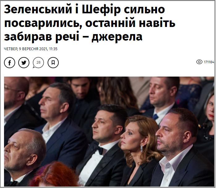 """Скрін """"Української правди"""""""
