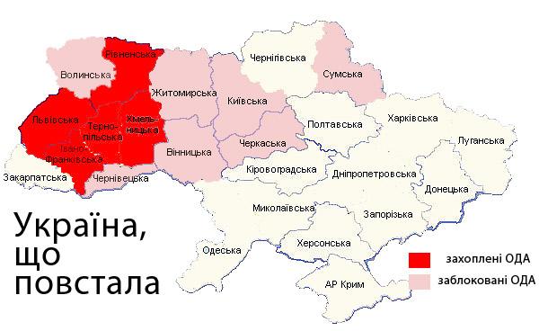 Повставшие области на Украине!!!