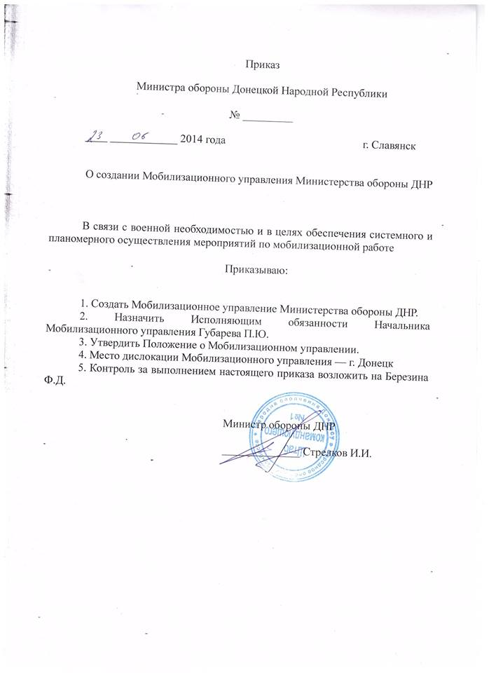 """Террористы обстреливают блокпост сил АТО под Славянском: """"Огонь вели с пяти орудий. Залпов - около шести"""" - Цензор.НЕТ 5756"""