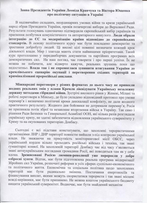Леонид Кравчук и Виктор Ющенко обнародовали совместное заявление
