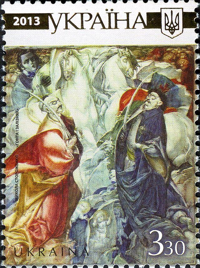Робота «Гонта і Залізняк» на поштовій марці серії «Натхненні Кобзарем»