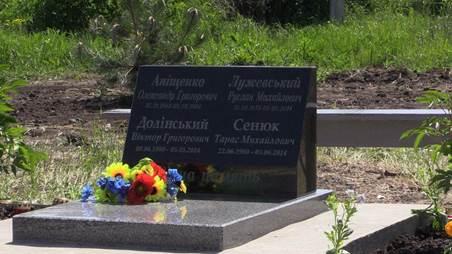 Памятный знак украинским военным, среди которых были сотрудники СБУ, установили в Семеновке. Фото пресс-центр СБУ