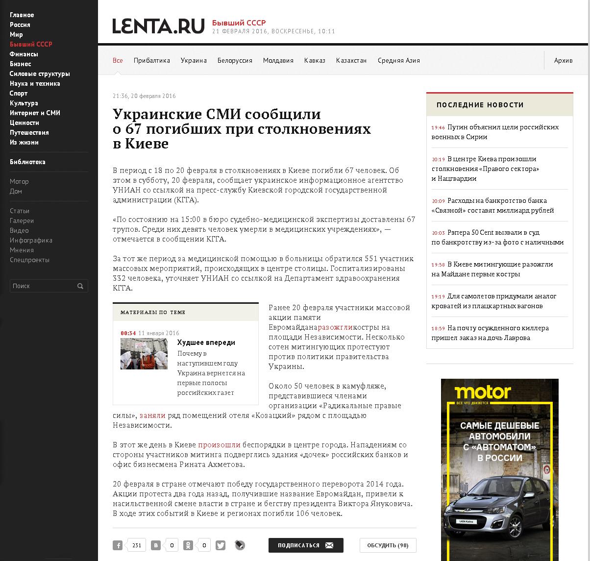 Аналитика: РоssоСМИ фальстартанули: ожидали 67 погибших на кремлемайдане, ссылаясь на ИА Коломойского (кэш)