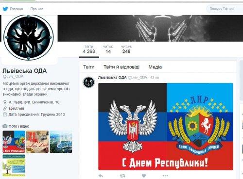 Хакеры взломали сайт Львовской ОГА и разместили на нем поздравления для «ДНР» и «ЛНР»