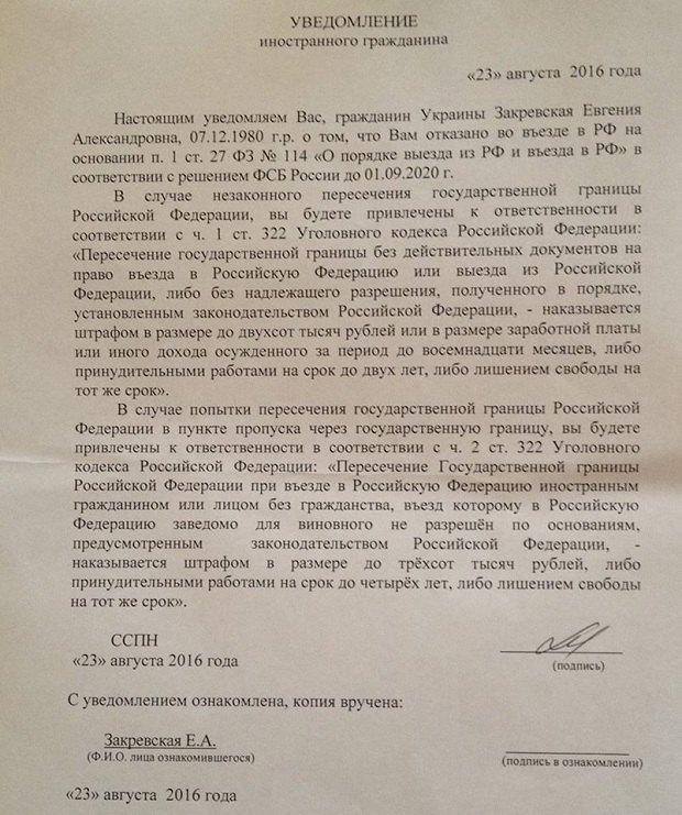 «Вцелях обеспечения безопасности»: адвокату семей Небесной Сотни запретили заезд в Российскую Федерацию