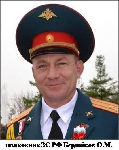 НаДонбасс прибыл один изсамых скандальных путинских полковников