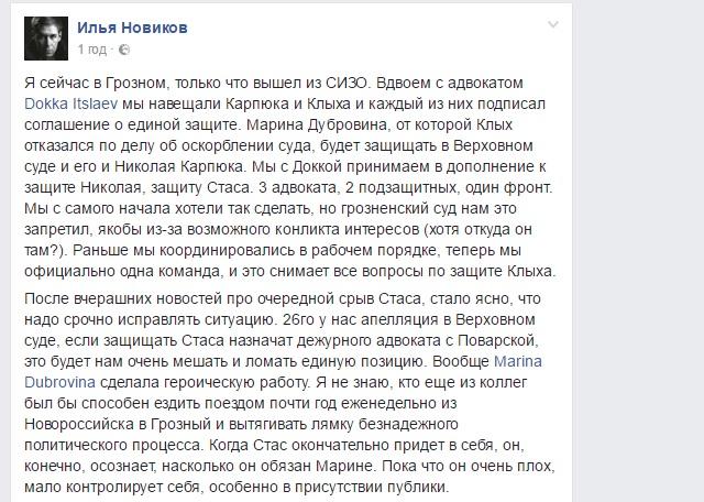 Украинский политзаключенный попросил вкачестве юриста Стаса Михайлова