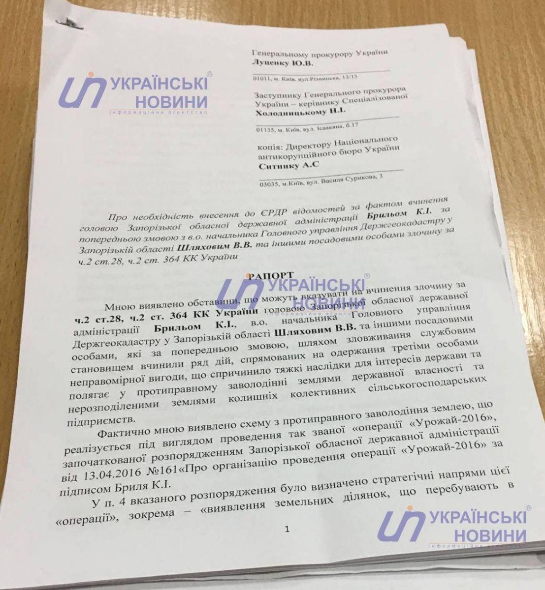 ВГенпрокуратуре опровергли объявление экс-прокурора оделе против запорожского губернатора