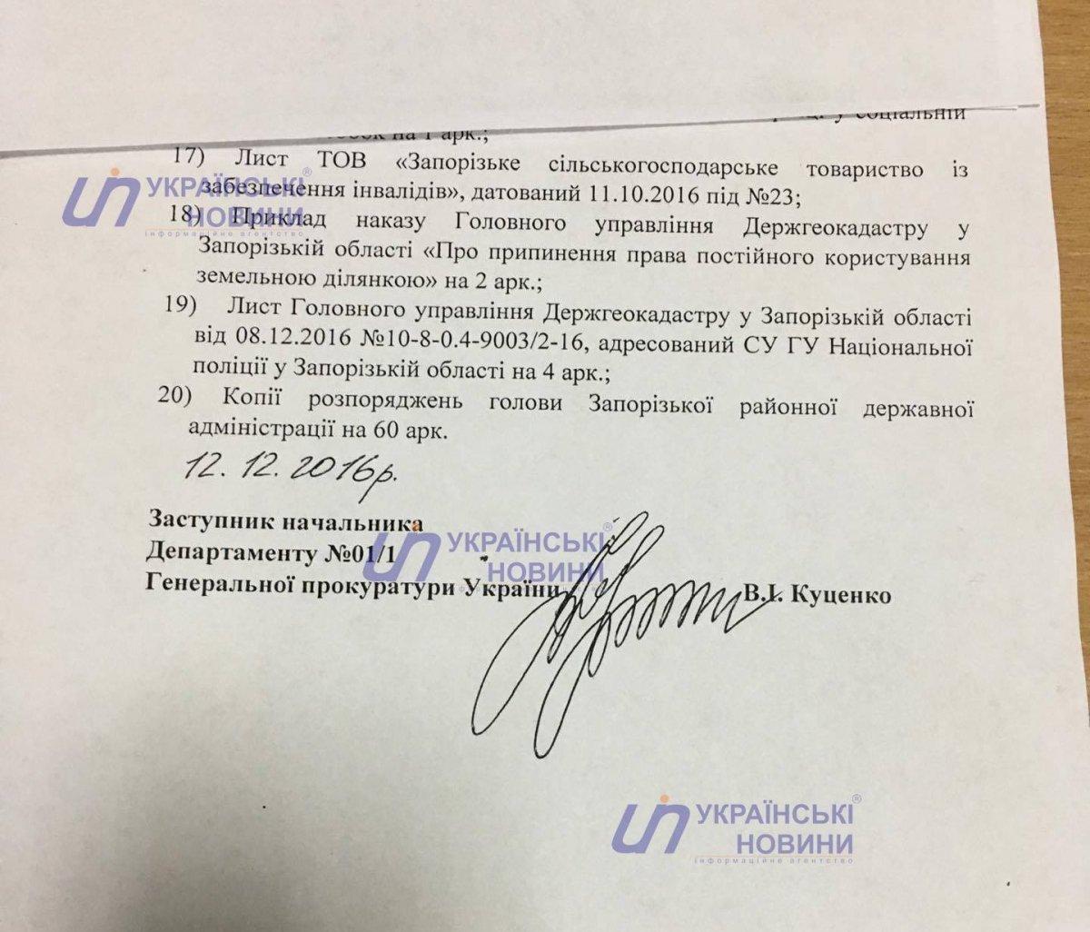 УГПУ есть свидетельства против запорожского губернатора