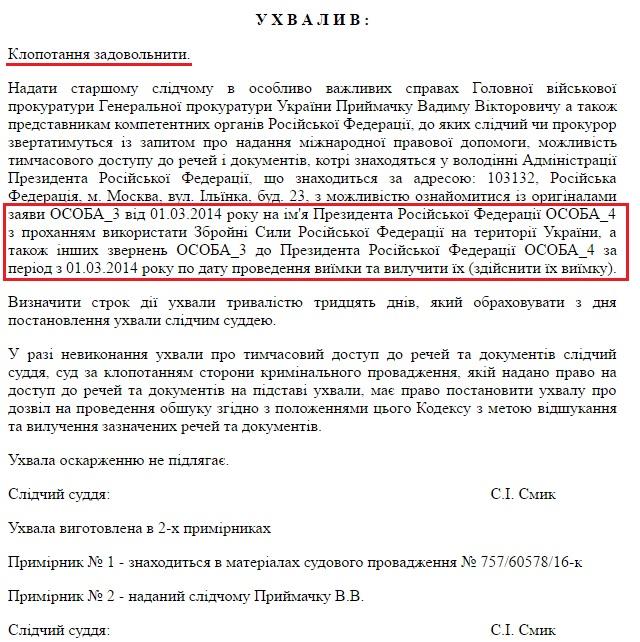 ГПУ просит столицу выдать переписку Януковича и Владимира Путина