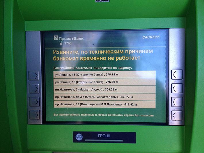 Почему закрыты банкоматы приватбанка