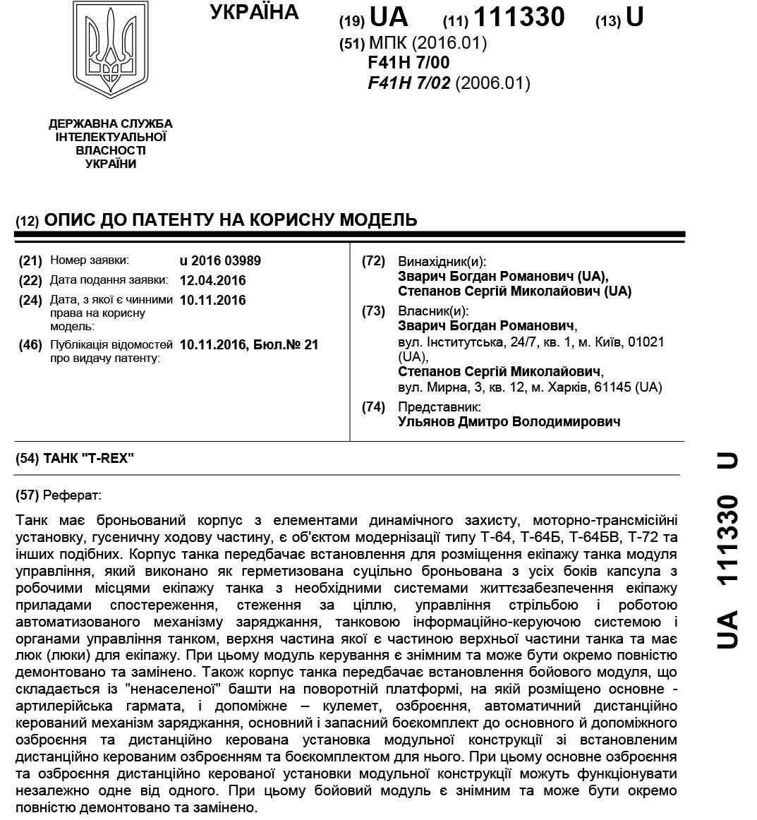 Вгосударстве Украина изобрели конкурента русского T-14 «Армата»