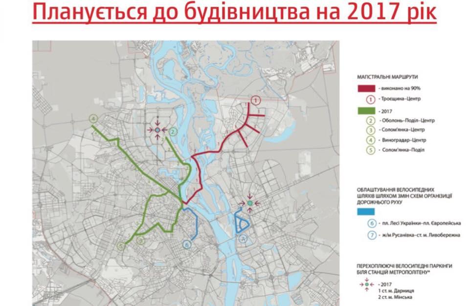 Размещен план развития новых веломаршрутов вКиеве