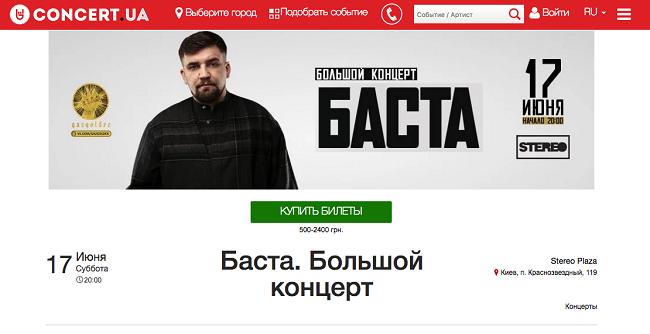 Вице-премьер Украины считает, что русский рэпер Баста несможет выступить вКиеве