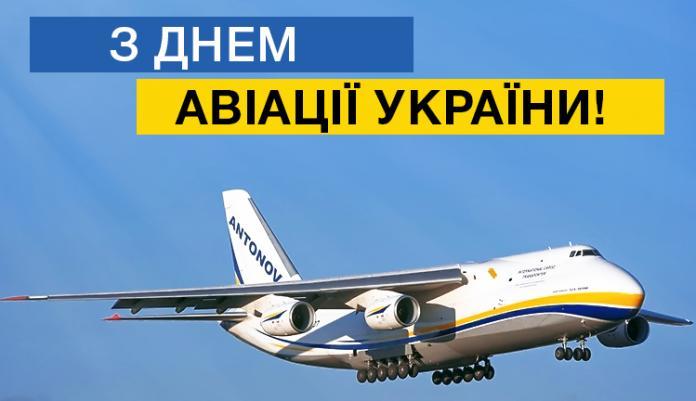 Поздравления с днём авиации украины 22