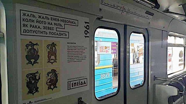Праздник искусства. В киевском метро запустили новый арт-поезд