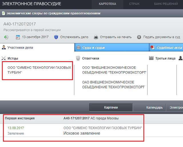 Siemens подала новый иск к русским организациям — Турбины иКрым