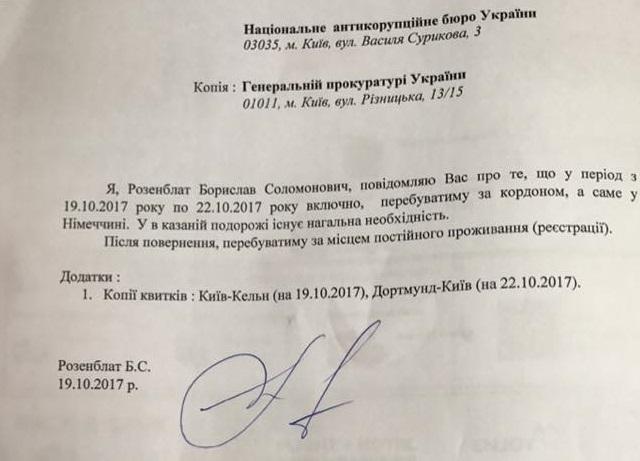 Юрист  депутата: Розенблат заблаговременно  сказал  НАБУ о собственной  поездке