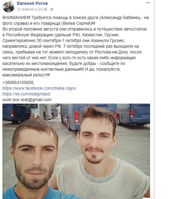 Двое молодых украинцев пропали в Российской Федерации