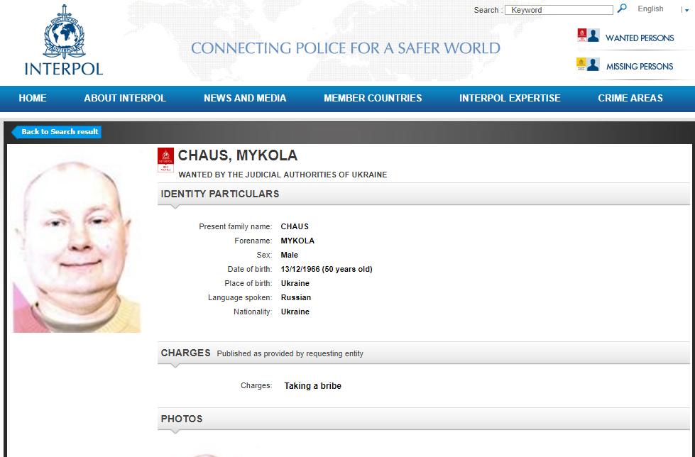 Интерпол объявил судью-беглеца Чауса вмеждународный розыск
