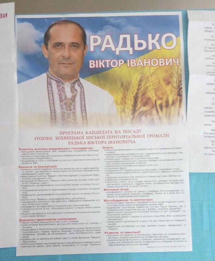 Подкуп избирателей изапрещенная агитация: вУкраинском государстве  начались выборы