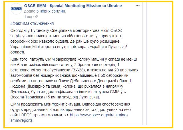 ОБСЕ зафиксировала идущую вЛуганск колонну военной техники 22ноября 2017 13:50