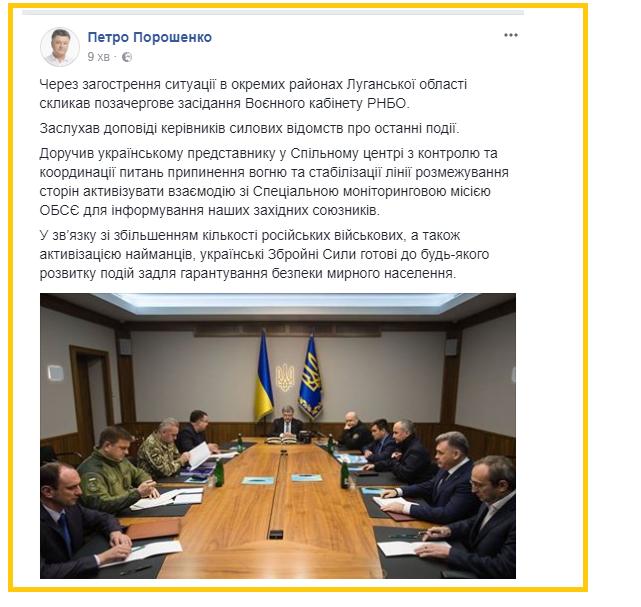 Порошенко созвал внеочередной Военный кабинет из-за событий в Луганске