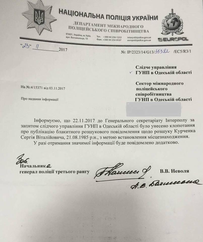 ВИнтерпол направили ходатайство об оповещении Курченко вмеждународный розыск
