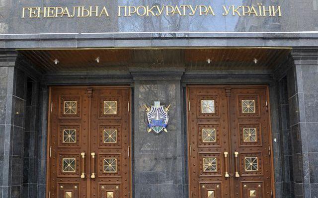ГПУ направила Саакашвили оповещение о сомнении в правонарушении